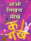 Aao Likhana Sikhe (Hindi) Book