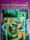 The Srimad Bhagavad Gita With English Translation & Transliteration (Pack of 1)