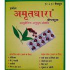 Ayurvedic Amritdhara Capsules Pack Of 100 Capsules
