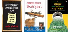 Copycat Marketing 101 (Hindi) + Who Stole The American Dream (Hindi) + The Parable of The Pipeline (Hindi) [Combo of 2 Books] Unknown Binding – 1 January 2019