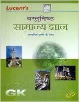 Lucent's Vastunisth Samanya Gyan Exam Preparation (Latest Edition) Paperback – 1 January 2017