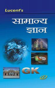 Lucent's Samanya Gyan Book 2020 by S K Singh Paperback – 1 January 2020