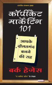 Copycat Marketing 101 Paperback – 1 November 2010